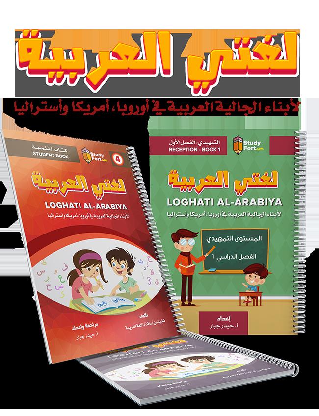 سلسلة لغتي العربية - تأليف أ. حيدر جبار